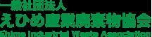 一般社団法人 えひめ産業廃棄物協会
