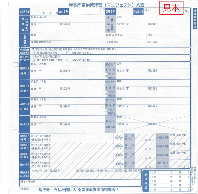 積替用マニフェスト(見本)