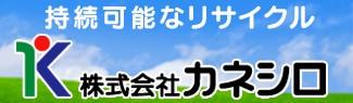 株式会社カネシロ