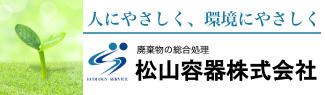 松山容器株式会社