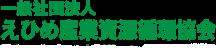 一般社団法人 えひめ産業資源循環協会